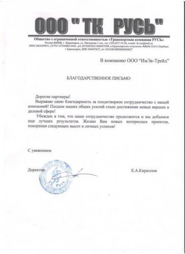 """ООО """"ТК РУСЬ"""""""