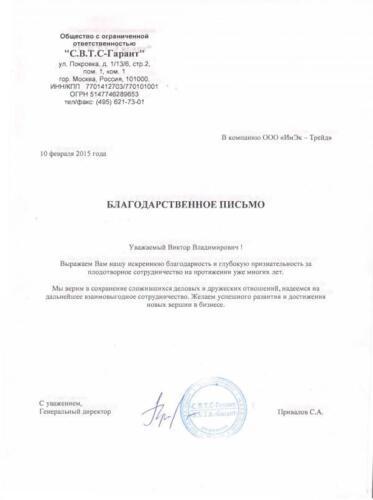 "ООО ""С.В.Т.С-Гарант"""